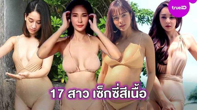 17 ดาราสาวเว้าสูง อวดชุดว่ายน้ำสีเนื้อ สุดเซ็กซี่ เห็นแล้วซู่ซ่า!