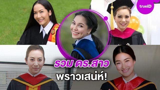 คนชอบเรียน! 9 คนดัง กับตำแหน่ง ดร.สาวพราวเสน่ห์ สวยเก๋ เท่ มีกึ๋น!