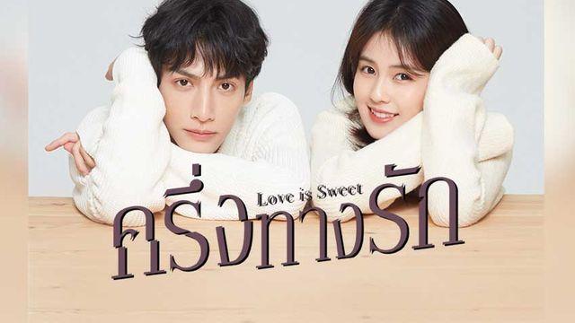 ครึ่งทางรัก Love Is Sweet (WeTV)