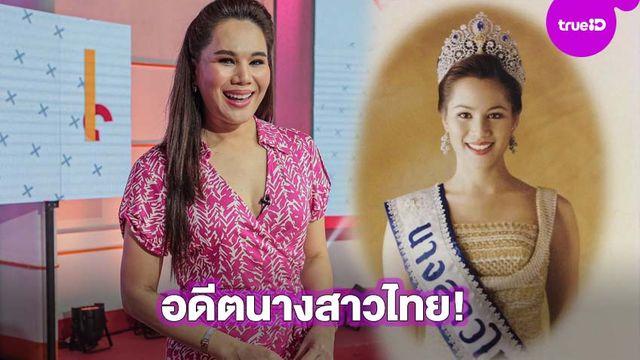 สวยไม่สร่าง! นก ชลิดา อดีตนางสาวไทย รับเคยอ้วน เพราะกินยาลดน้ำหนักจนโยโย่ (มีคลิป)