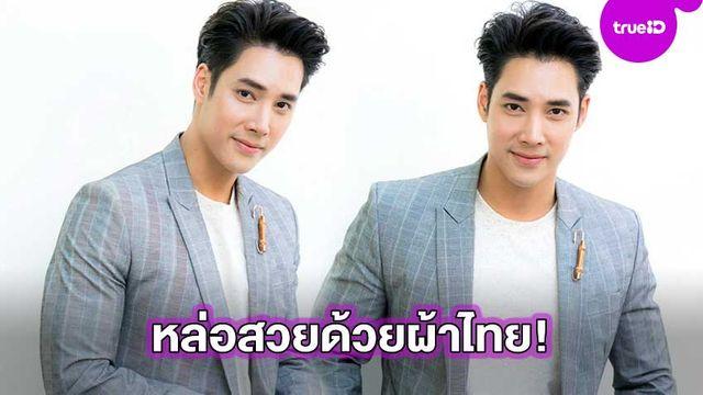 หล่อสวยด้วยผ้าไทย!! ก๊วนดาราชวนเที่ยว ตลาดนัดผ้าซิ่นสานใจ ครั้งที่ 6