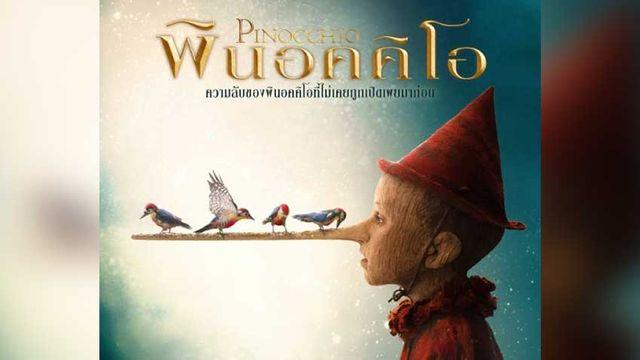 พินอคคิโอ (Pinocchio)