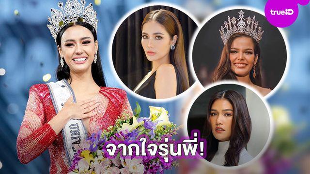 จากใจรุ่นพี่!! อดีตนางงามร่วมยินดี อแมนด้า หลังคว้ามงกุฏ มิสยูนิเวิร์สไทยแลนด์ 2020