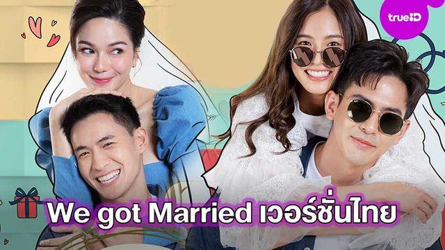 เต้ย-มายด์-กวาง-โมสต์ จับคู่ส่งความฟิน ใน We got Married เวอร์ชั่นไทย