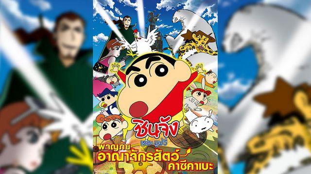 ชินจัง เดอะมูฟวี่ ผจญภัยอาณาจักรสัตว์คาซึคาเบะ (Crayon Shin-chan: Roar! Kasukabe Animal Kingdom)