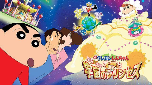 ชินจัง เดอะมูฟวี่ สงครามอวกาศและเจ้าหญิงฮิมาวาริ (Crayon Shin-chan: The Storm called!: Me and the Space Princess)