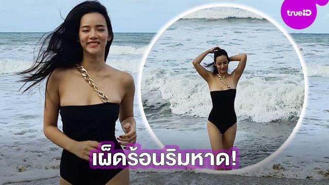 เผ็ดร้อนริมหาด!! วาววา ณิชชา คว้าวันพีชเกาะอกเดินชิล สาดความเซ็กซี่จนไอจีสะเทือน