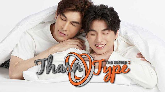 TharnType The Series Season 2 ช่อง ONE31 (ตอนล่าสุด)
