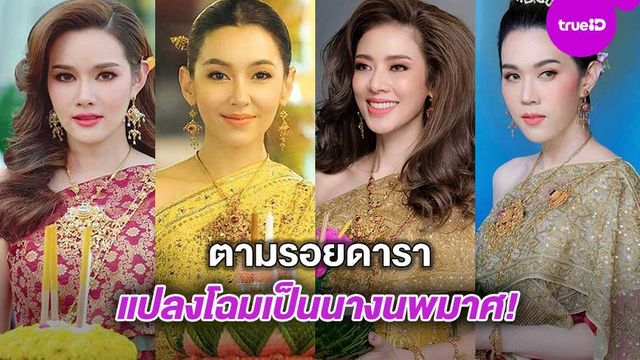 งดงามตระการตา!! รวมดาราสาวใส่ชุดไทย แปลงโฉมเป็นนางนพมาศ ในคืนวันลอยกระทง