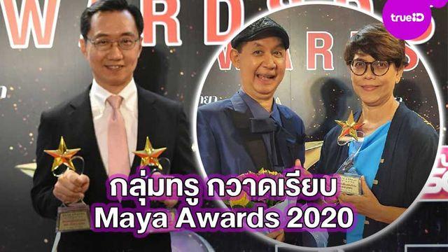 กลุ่มทรู กวาดเรียบ 3 รางวัลคุณภาพจาก Maya Awards 2020