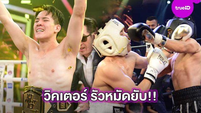 รัวหมัดยับ!! วิคเตอร์ ชนะน็อค ฟิลลิปส์ 10 Fight 10 ดุเดือด สมศักดิ์ศรี