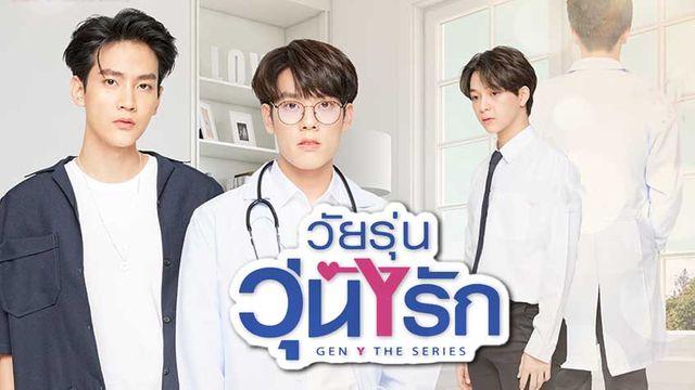 Gen Y The Series วัยรุ่นวุ่นYรัก ช่อง 3HD (ตอนจบ)