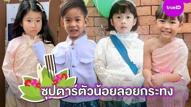 อยากไปลอยด้วยเลย! ซูมซุปตาร์ตัวน้อย แต่งชุดไทย สีสันวันลอยกระทง!