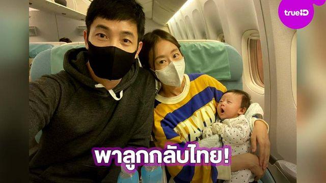 เกาหลีจ๋าเดี๋ยวมาใหม่! อ้วน รังสิต พาลูกชายและภรรยากลับประเทศไทย หลัง โควิด-19 คลี่คลาย