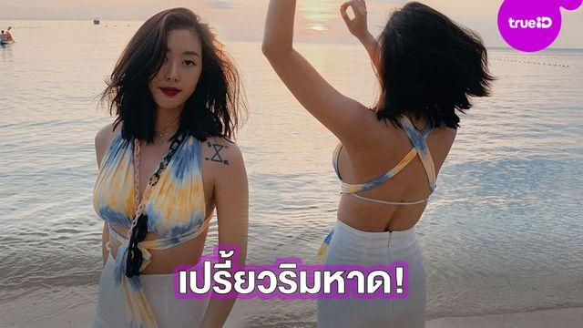 เปรี้ยวริมหาด!! ยิปโซ อริย์กันตา แอบเซ็กซี่เปลือยแผ่นหลัง ลุคนี้ดีเชียวแหละ