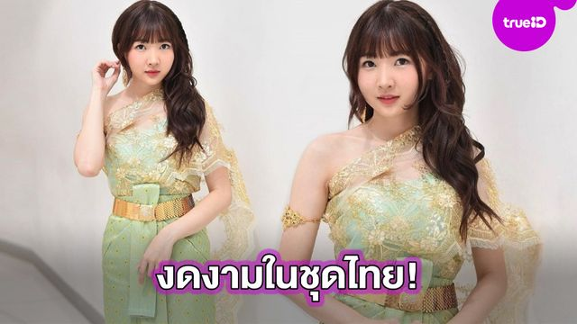ชุดนี้หนูตัดเอง! ไข่มุก BNK48 งดงามในชุดไทยสีเขียวเหนี่ยวทรัพย์ ใส่แล้วเฮงเพราะเป็นวันเกิดหนู