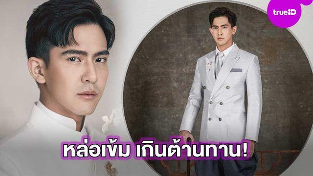 สง่างามแบบชายไทย! เต้ย พงศกร อวดชุดไทยสุดสมาร์ท หล่อเข้ม เกินต้านทาน