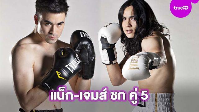 คู่ 5 10 Fight 10 น็อกมั้ยแม่! แน็ก ชาลี ปะทะเดือด เจมส์ กิจเกษม เชียร์ใครดี!?