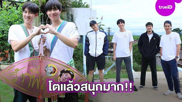 ทอย-เฟย-กันสมาย-เฟิร์ส ชวนเล่นว่าว พร้อมชิมเมนูเด็ด ของชาวไทยเบิ้งบ้านโคกสลุง
