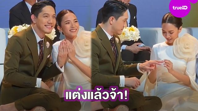 แต่งแล้วจ้า!! เปิดโมเมนต์ ใบเตย-ปั๊บ สวมแหวนแต่งงาน สุดชื่นมื่น (มีคลิป)