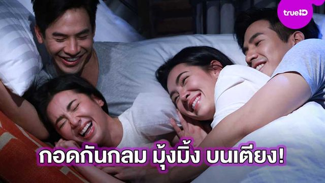 กอดกันกลม! ร้อยเล่ห์มารยา ชวนจิกหมอน โป๊ป-เบลล่า พาฟิน นอนขำกลิ้ง มุ้งมิ้ง บนเตียง