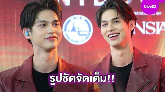 รูปชัดจัดเต็ม!! ส่องความสดใส ไบร์ท วชิรวิชญ์ ในงาน Amazing Thailand Countdown 2021 (รูปเยอะมาก)