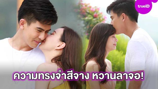หวานลาจอ!! เต้ย-เต้ย ปั้นจูบสมรัก ส่งจบ ความทรงจำสีจาง