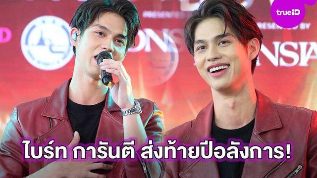 ส่งท้ายปีอลังการ!! ไบร์ท การันตี Amazing Thailand Countdown 2021 ยิ่งใหญ่ตระการตา