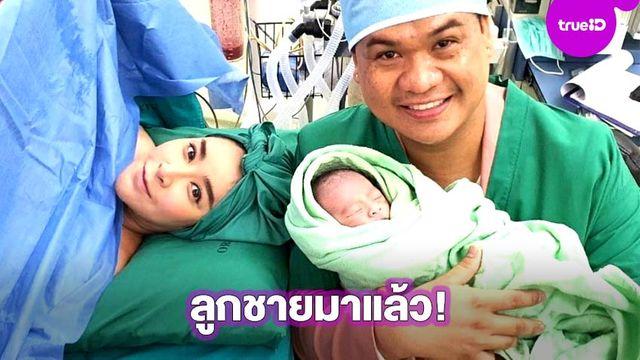 ดวงใจของครอบครัว! ใหม่ สุคนธวา คลอดลูกชายแล้ว ต้องชื่อ น้องชิณะ แข็งแรงปลอดภัยทั้งแม่ทั้งลูก!