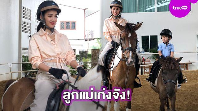 ลูกแม่เก่งจัง!! แพท ณปภา ยิ้มไม่หุบ น้องเรซซิ่ง โชว์ลีลาขี่ม้าอย่างเท่