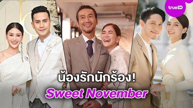 Sweet November รวม 3 นักร้องดัง ตูน-ปั๊บ-เป้ แต่งงาน เจ้าสาวสวยราวกับเจ้าหญิง!