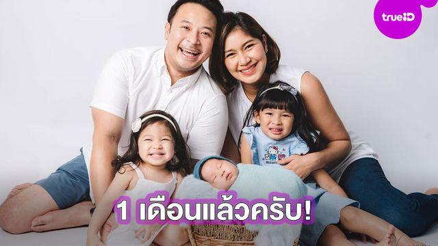 อบอุ่นหัวใจ!! เบนซ์ พรชิตา อวดภาพครอบครัวพร้อมหน้าฉลอง น้องเปรม ครบ 1 เดือน