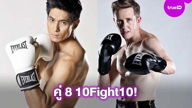 คู่นี้เดาทางไม่ถูกเลย! เนท My Mate Nate พร้อมชก ธันน์ ธนากร 10 Fight 10 คู่ที่ 8