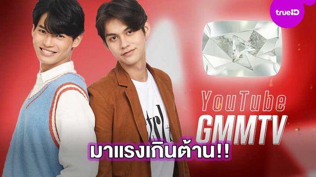มาแรงเกินต้าน!!!  GMMTV ยอดผู้ติดตามใน YouTube พุ่งทะลุ 10 ล้านคน