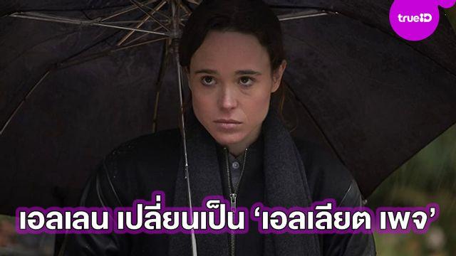 """เอลเลน เพจ เปลี่ยนชื่อเป็น """"เอลเลียต เพจ"""" พร้อมประกาศตัวเป็นผู้ชายข้ามเพศ"""