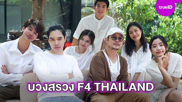 ถือฤกษ์ดี!! GMMTV นำทีมนักแสดง บวงสรวงซีรีส์ฟอร์มยักษ์ F4 THAILAND