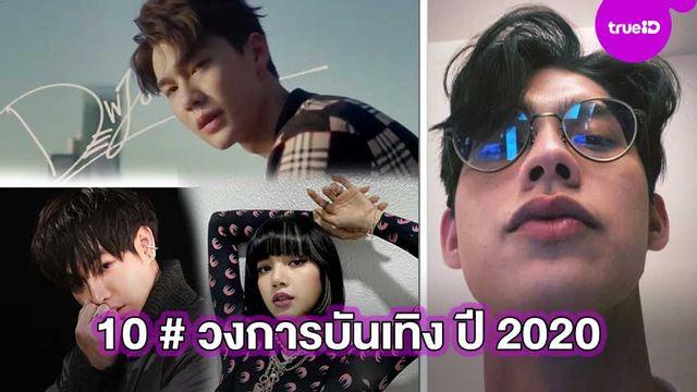 ชาวทวิตจัดให้! 10 # Hashtag วงการบันเทิง ที่มีคนทวิตมากที่สุดในประเทศไทย