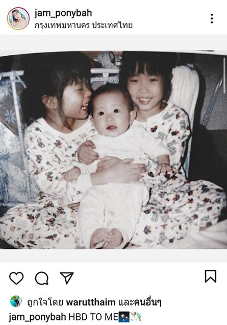 เบิร์ดเดย์ทูมี! แจม วรัฐฐา กับภาพวัยเด็กในวันเกิด 3 คนพี่น้อง อบอุ่นน่ารักจนต้องยิ้มตาม