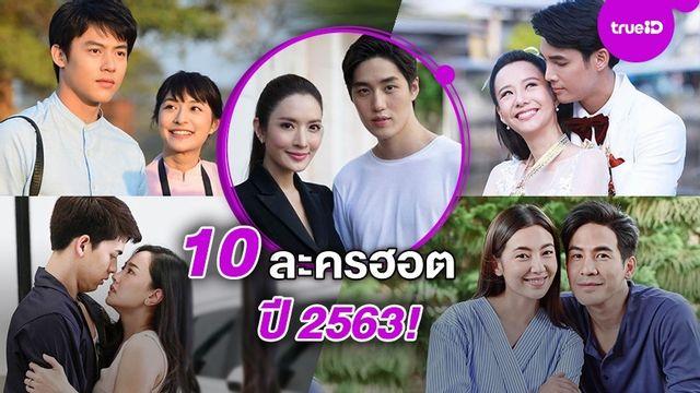 10 ละครฮอต ที่คนไทยค้นหามากที่สุดใน Google ปี 2563