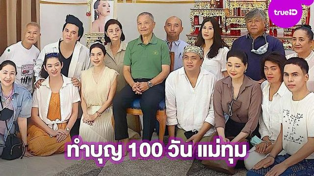 ขอบคุณทุกคน! พ่อรอง-ยุ้ย ปัทมวรรณ ทำบุญครบ 100 วัน ให้ แม่ทุม