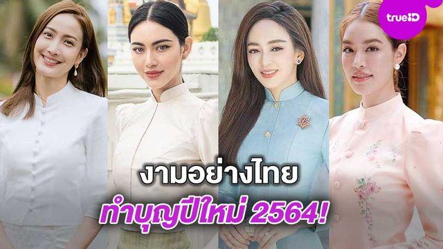 สวยจึ้งมากเธอ!! ส่องคนบันเทิงใส่ชุดไทย สร้างแรงบันดาลใจไปวัด ทำบุญปีใหม่ 2564