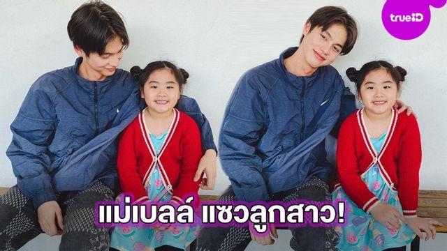 น่ารักอ่ะ! น้องชูใจ ยิ้มหวานแชะภาพรูป ไบร์ท วชิรวิชญ์ แม่เบลล์ แซวเองลูกสาวเขินแหละดูออก