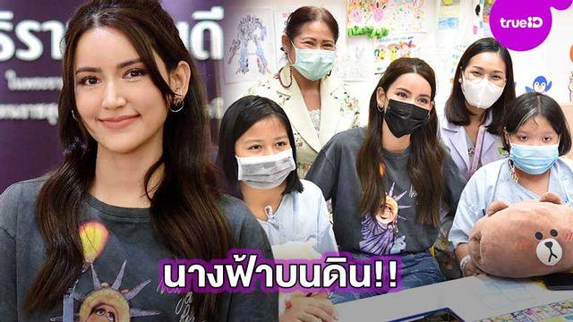 คนสวยใจดี!! ไอซ์ อมีนา ส่งความสุขให้น้องๆผู้ป่วย ณ โรงพยาบาลรามาธิบดี