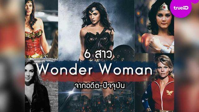 เปิดวาร์ป 6 สาว Wonder Woman จากอดีตถึงปัจจุบัน ซัดกันไปเลย