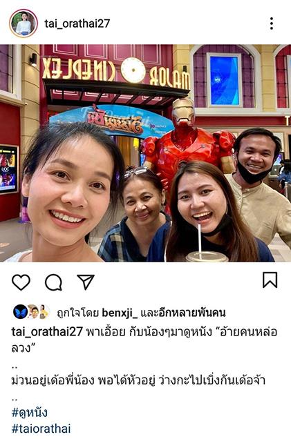 สนับสนุนหนังไทย! ต่าย อรทัย ยกครอบครัวดู อ้ายคนหล่อลวง การันตีม่วนหลายเด้อ