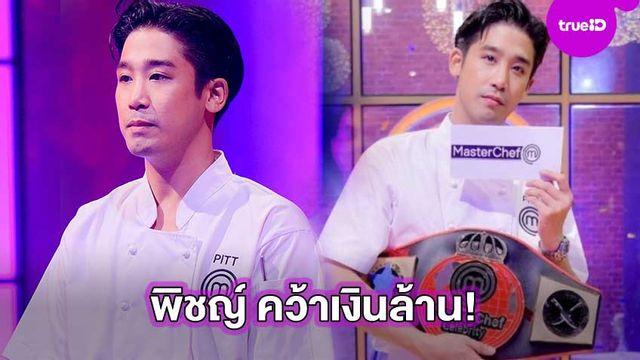 รสมือเด็ดดวง!! พิชญ์ กาไชย คว้าเงินล้าน ขึ้นแท่นแชมป์ MasterChef Celebrity Thailand