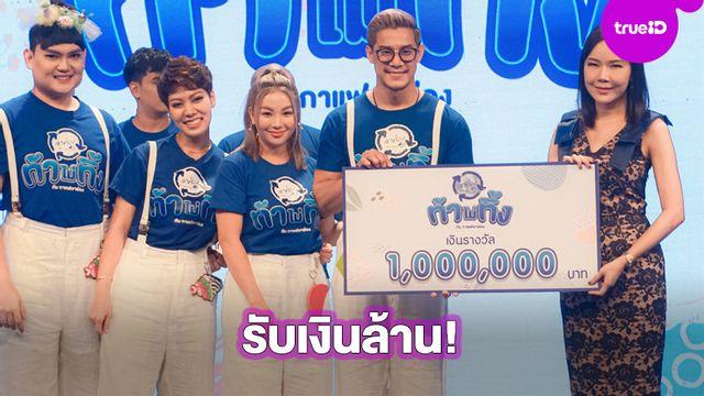 สุดเจ๋ง! ทีมกาย-ฮารุ ฝ่าภารกิจรักษ์โลก คว้าเงินรางวัล 1 ล้านบาท