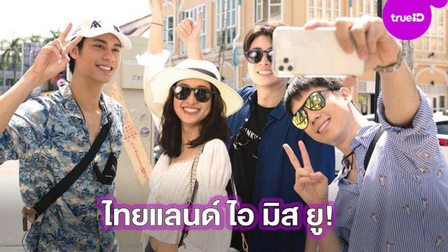 รอดูเลย!! อาย-ออกัส-ตี๋-มีน เผยตัวตน ในไทยแลนด์ ไอ มิส ยู!