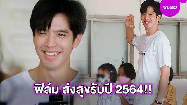 ส่งสุขรับปี 2564!! ฟิล์ม ธนภัทร ชวนแฟนคลับมอบความสุข ที่โรงเรียนสอนคนตาบอด