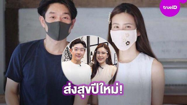 อวยพรปีใหม่! บอย-เจี๊ยบ ส่งกำลังใจให้บุคลากรทางการแพทย์และคนไทยต่อสู้กับ โควิด-19 ไปด้วยกัน